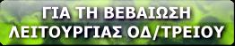 Ανακοίνωση ΟΣΑ 2